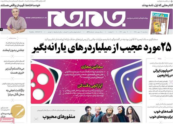 newspaper98071607.jpg
