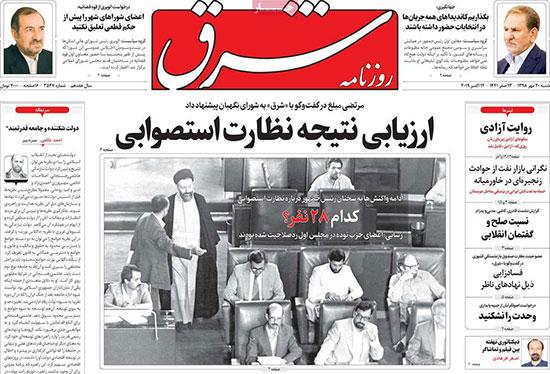 newspaper98072009.jpg