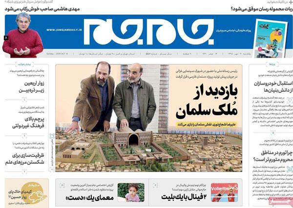 newspaper98072107.jpg
