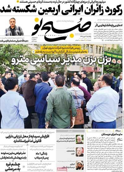 newspaper98072109.jpg