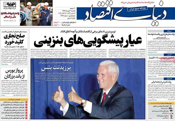 newspaper98072110.jpg