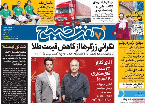 newspaper98072203.jpg