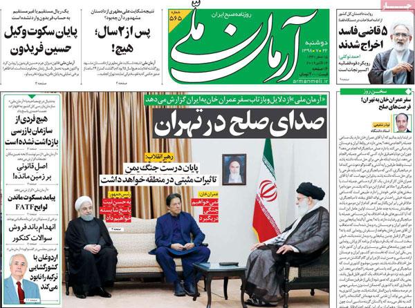 newspaper98072204.jpg
