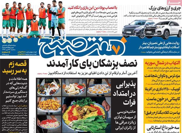 newspaper98072303.jpg