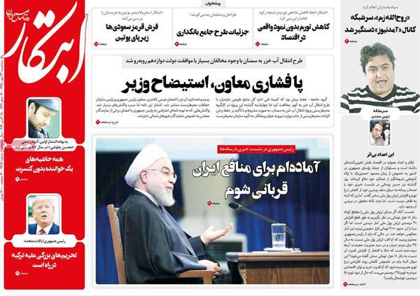 newspaper98072305.jpg
