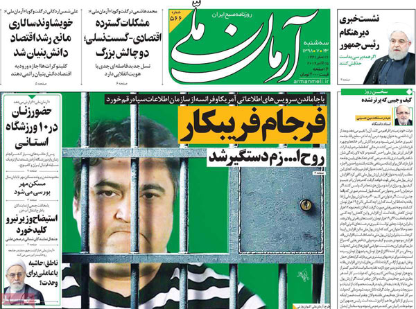 newspaper98072309.jpg