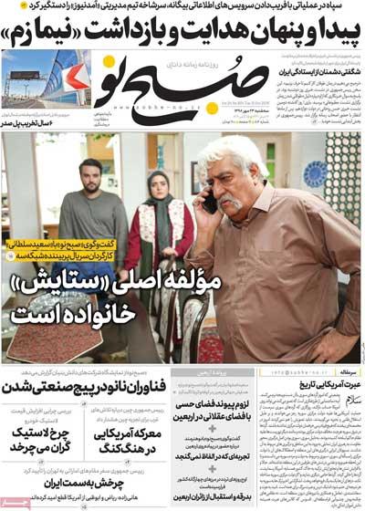 newspaper98072310.jpg