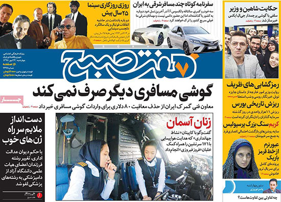 newspaper98072401.jpg