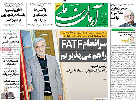 newspaper98072403.jpg