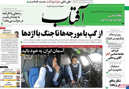 newspaper98072404.jpg
