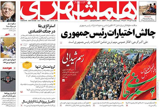 newspaper98072405.jpg