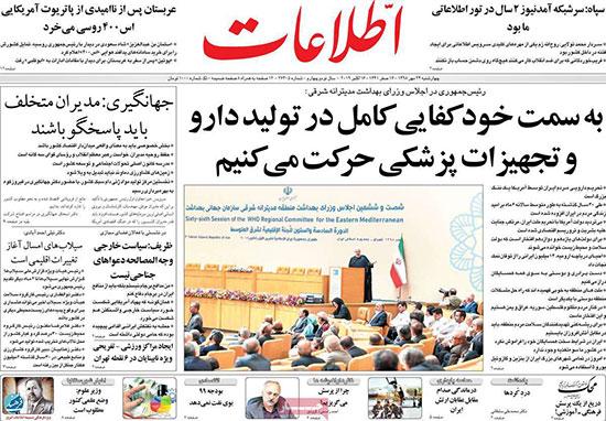 newspaper98072406.jpg