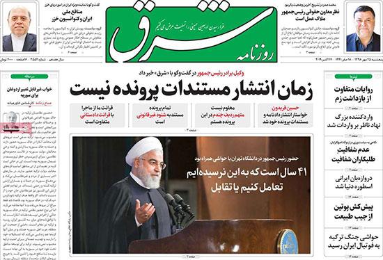 newspaper98072501.jpg