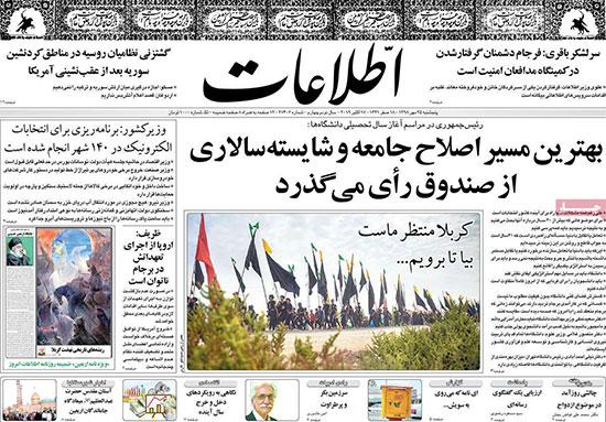 newspaper98072503.jpg
