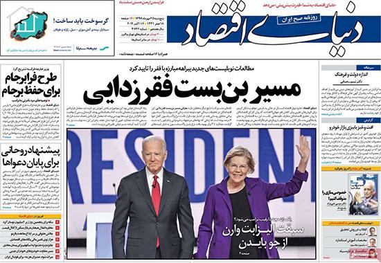 newspaper98072509.jpg