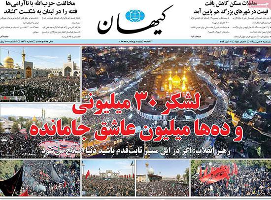 newspaper98072802.jpg