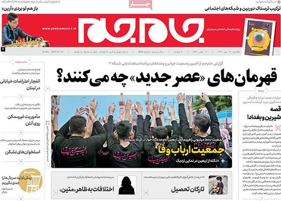 newspaper98072808.jpg