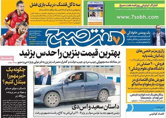 newspaper98072904.jpg