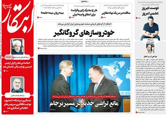newspaper98072905.jpg