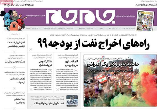 newspaper98072907.jpg