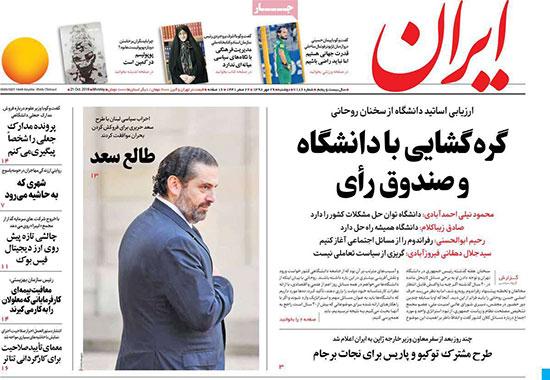 newspaper98072908.jpg