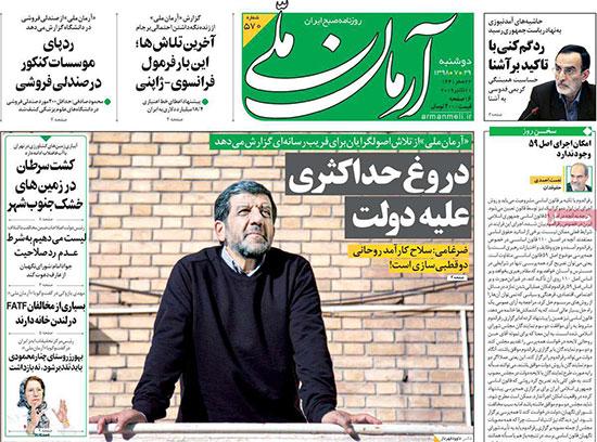 newspaper98072909.jpg