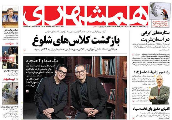 newspaper98072910.jpg