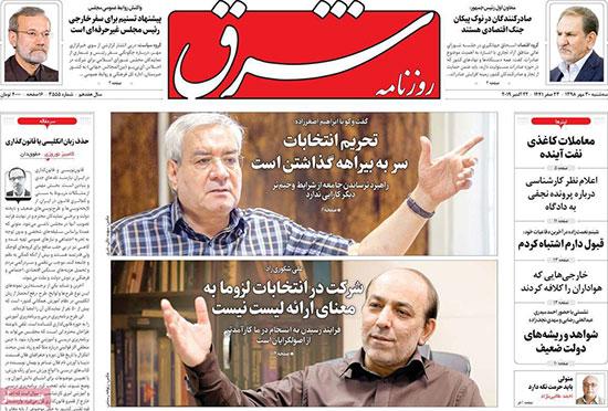 newspaper98073001.jpg