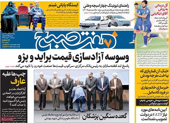 newspaper98073003.jpg