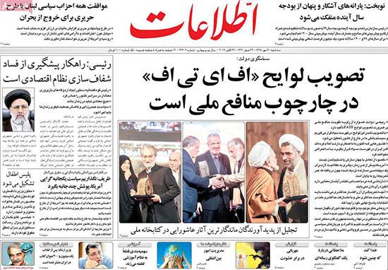 newspaper98073004.jpg