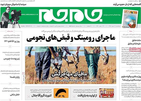 newspaper98073008.jpg