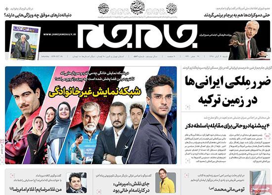 newspaper98080407.jpg
