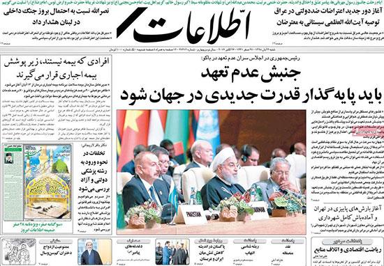 newspaper98080408.jpg