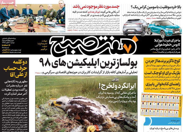 newspaper98080602.jpg