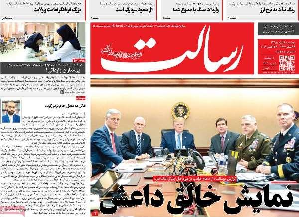 newspaper98080604.jpg