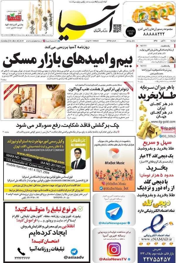 newspaper98080608.jpg