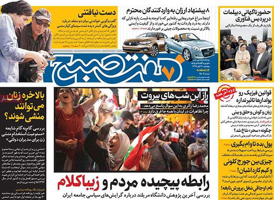 newspaper98080803.jpg