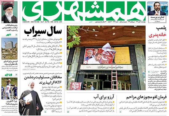 newspaper98080805.jpg