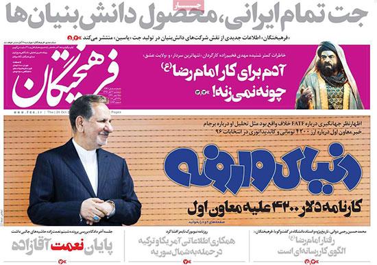 newspaper98080807.jpg