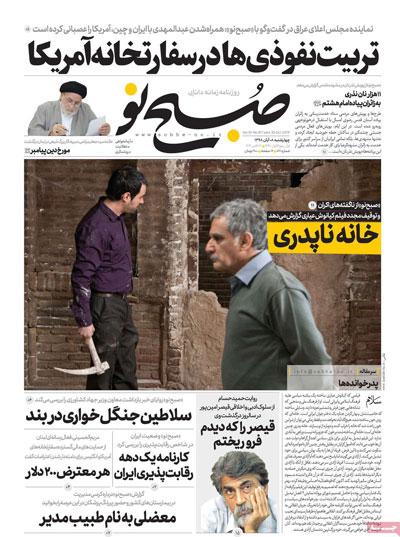 newspaper98080810.jpg