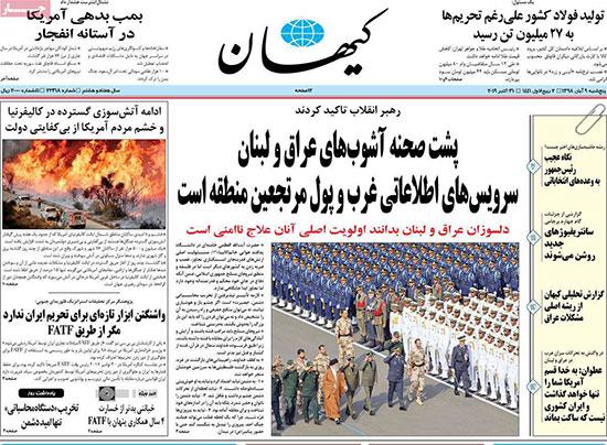 newspaper98080902.jpg