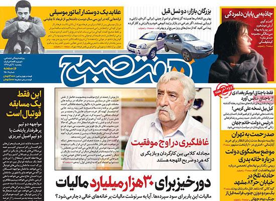 newspaper98080904.jpg