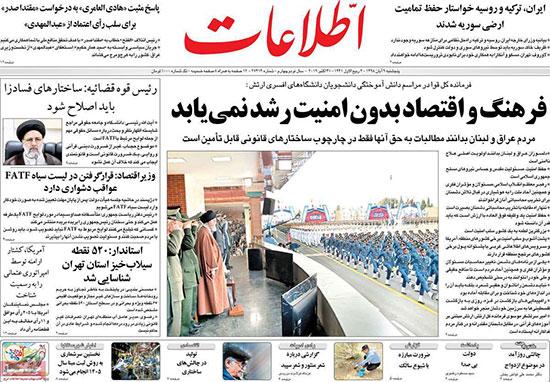 newspaper98080905.jpg