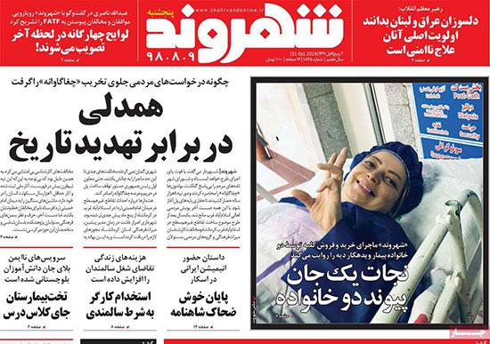 newspaper98080910.jpg