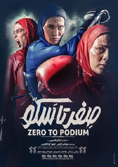 فیلم های ورزشی سینمای ایران