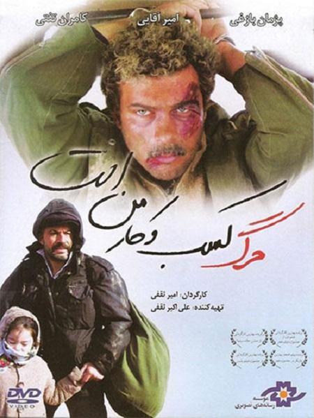 فیلم های سینمایی با موضوع مرگ کودک,مرگ کودک در فیلم
