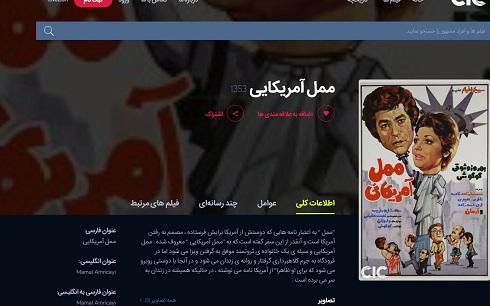 ثبت سوابق گوگوش و بهروز وثوقی در سازمان سینمایی