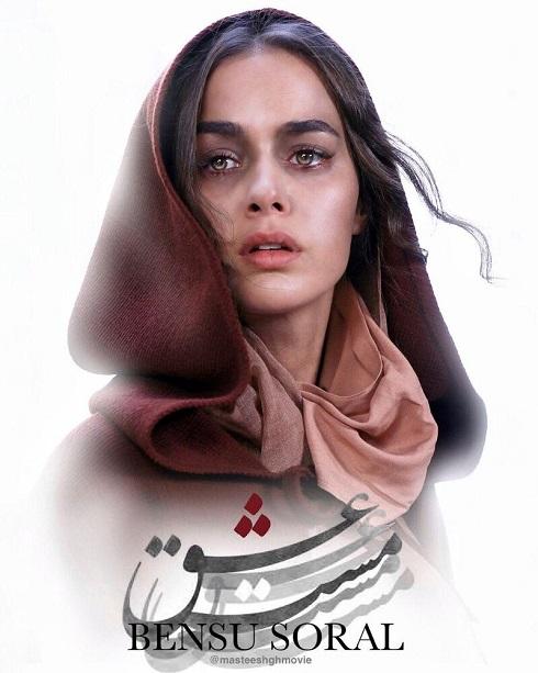 بنسو سورال در «مست عشق»