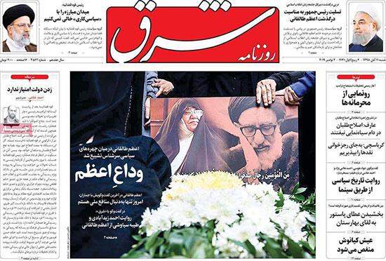 newspaper98081101.jpg