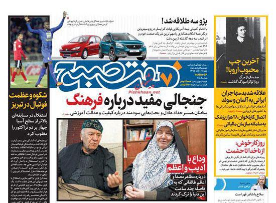 newspaper98081102.jpg